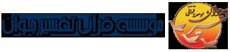 تفسیر|تفسیر جوان|تفسیر موضوعی |موسسه قرآنی تفسیر جوان
